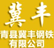 青县冀丰钢铁有限公司