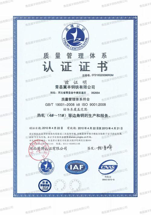 质量管理体系认证 (3)